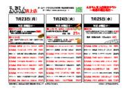 宮上店 7月23日からのお買い得カレンダー