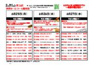 宮上店 6月25日からのお買い得カレンダー