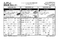 浄水店 5月21日からのお買い得カレンダー