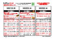宮上店 5月21日からのお買い得カレンダー