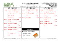 元宮店 5月21日からのお買い得カレンダー