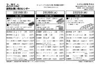 浄水店2月19日からのお買い得カレンダー