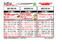大林店 2月19日からのお買い得カレンダー