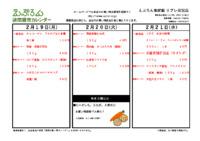 元宮店 2月19日からのお買い得カレンダー