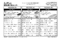 浄水店 5月22日からのお買い得カレンダー