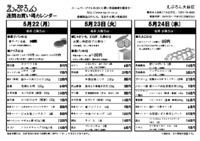 大林店 5月22日からのお買い得カレンダー