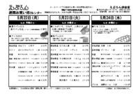 渋谷店 5月22日からのお買い得カレンダー