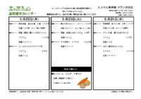 元宮店 5月22日からのお買い得カレンダー