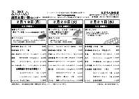 渋谷店 2月19日からのお買い得カレンダー