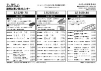 浄水店1月22日からのお買い得カレンダー