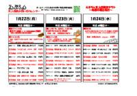 宮上店1月22日からのお買い得カレンダー