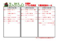 元宮店 1月22日からのお買い得カレンダー