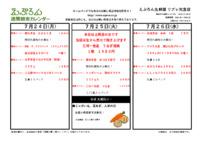 元宮店 7月24日からのお買い得カレンダー
