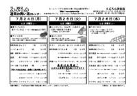 渋谷店 7月24日からのお買い得カレンダー