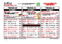 宮上店 7月24日からのお買い得カレンダー