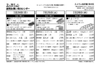 浄水店 7月24日からのお買い得カレンダー