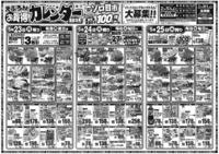5月23日から5月28日のえぷろんお買い得カレンダー
