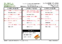 元宮店 10月16日からのお買い得カレンダー