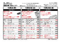 大林店 10月23日からのお買い得カレンダー