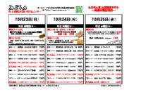 宮上店 10月23日からのお買い得カレンダー