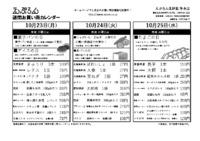 浄水店 10月23日からのお買い得カレンダー