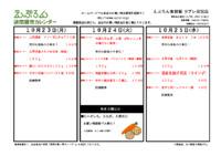 元宮店 10月23日からのお買い得カレンダー