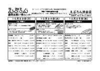渋谷店 10月23日からのお買い得カレンダー