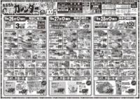 9月26日から10月1日のえぷろんお買い得カレンダー