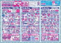 10月3日から10月8日のえぷろん渋谷店33周年記念セール 宮上・生鮮館同時開催