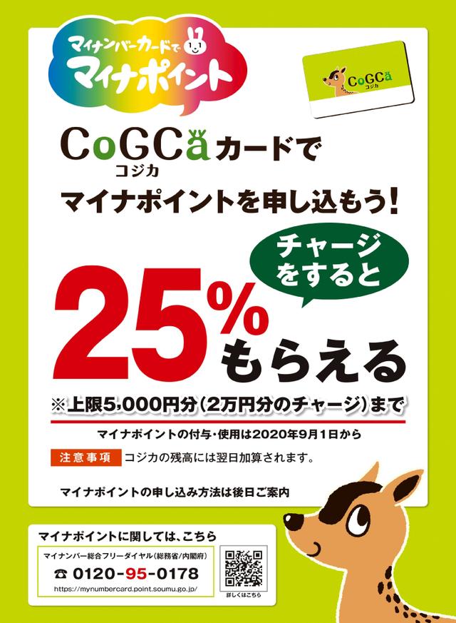 コジカ カード マイナ ポイント 電子マネー「CoGCa」(コジカ)公式サイト