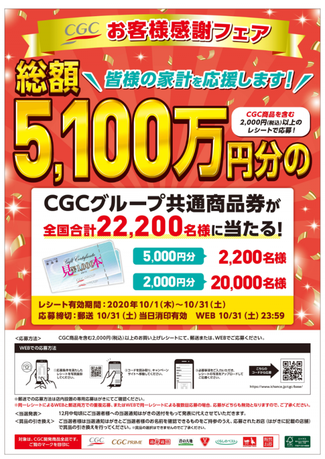CGC CGC シジシー えぷろん 商品券 プレゼント キャンペーン